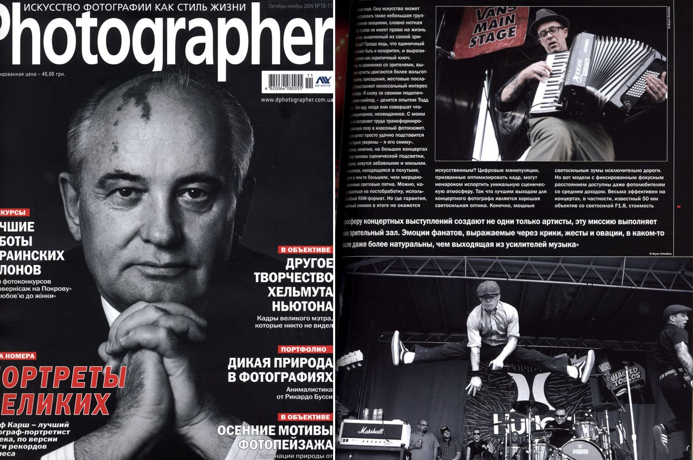Photographer Magazine: Ukraine